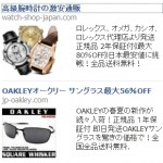 watch-shop-japan.com and jp-oakley.com - Fraudulent Facebook Ads